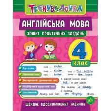 Тренувалочка - Англійська мова. 4 клас. Зошит практичних завдань