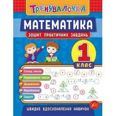 Тренувалочка - Математика. 1 клас. Зошит практичних завдань