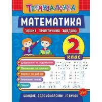Тренувалочка — Математика. 2 клас. Зошит практичних завдань