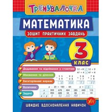 Тренувалочка - Математика. 3 клас. Зошит практичних завдань