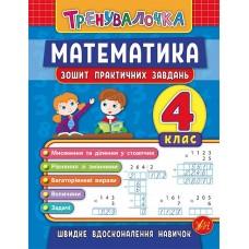 Тренувалочка - Математика. 4 клас. Зошит практичних завдань