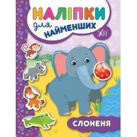 Наліпки для найменших — Слоненя