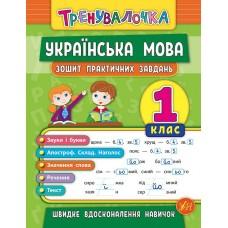 Тренувалочка - Українська мова. 1 клас. Зошит практичних завдань