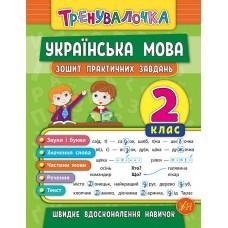 Тренувалочка - Українська мова. 2 клас. Зошит практичних завдань