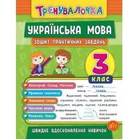 Тренувалочка — Українська мова. 3 клас. Зошит практичних завдань