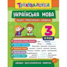Тренувалочка - Українська мова. 3 клас. Зошит практичних завдань