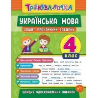 Тренувалочка — Українська мова. 4 клас. Зошит практичних завдань