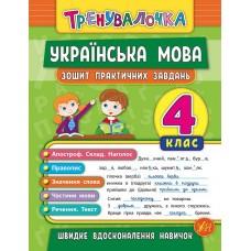 Тренувалочка - Українська мова. 4 клас. Зошит практичних завдань