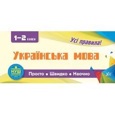 Просто. Швидко. Наочно - Українська мова. 1-2 класи