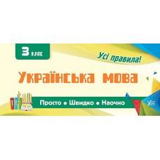 Просто. Швидко. Наочно - Українська мова. 3 клас
