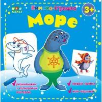 Книжка-іграшка — Море
