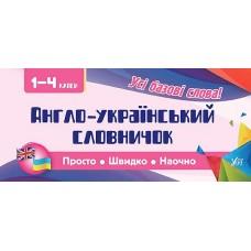 Просто. Швидко. Наочно - Англо-український словничок. 1-4 класи