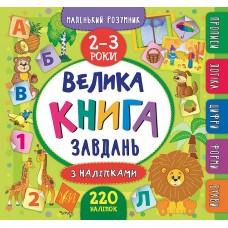 Маленький розумник - Велика книга завдань з наліпками. 2–3 роки