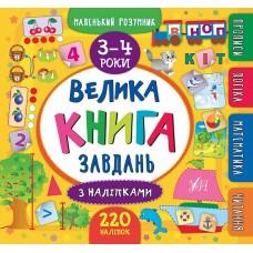 Маленький розумник - Велика книга завдань з наліпками. 3–4 роки