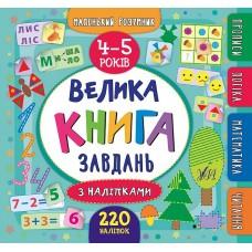 Маленький розумник - Велика книга завдань з наліпками. 4–5 років
