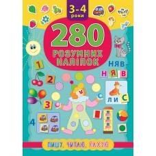 280 розумних наліпок — Пишу. Читаю. Рахую. 3–4 роки