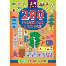 280 розумних наліпок — Пишу. Читаю. Рахую. 4–5 років