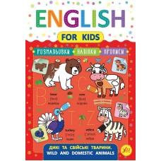 English for Kids — Дикі та свійські тварини. Wild and Domestic Animals