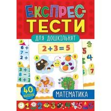 Експрес-тести для дошкільнят — Математика