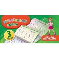 Навчальні міні-плакати — Українська мова. 3 клас