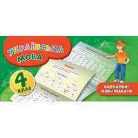 Навчальні міні-плакати — Українська мова. 4 клас