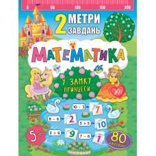 2 метри завдань — Математика. У замку принцеси