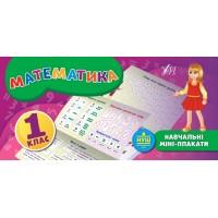 Навчальні міні-плакати — Математика. 1 клас