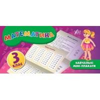 Навчальні міні-плакати — Математика. 3 клас
