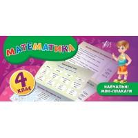 Навчальні міні-плакати — Математика. 4 клас