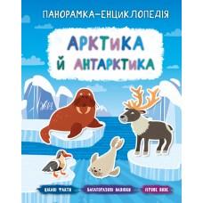 Панорамка-енциклопедія - Арктика й Антарктика