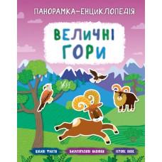 Панорамка-енциклопедія - Величні гори