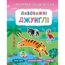 Панорамка-енциклопедія - Дивовижні джунглі