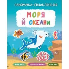 Панорамка-енциклопедія - Моря й океани