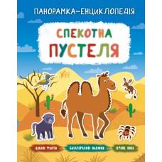 Панорамка-енциклопедія - Спекотна пустеля