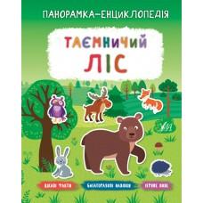 Панорамка-енциклопедія - Таємничий ліс