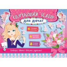 Святковий набір - Святковий набір для дівчат (рожевий)