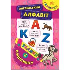 Знання в кишеньку — Англійський алфавіт