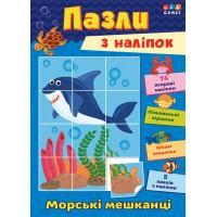 Пазли з наліпок — Морські мешканці