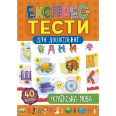 Експрес-тести для дошкільнят — Українська мова