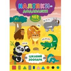 Наліпки-додавалки — Цікавий зоопарк