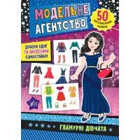 Модельне агентство — Гламурні дівчата