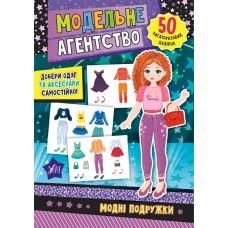 Модельне агентство — Модні подружки