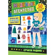 Модельне агентство — Сучасні модниці