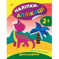 Наліпки-аплікації для малят — Динозаврик
