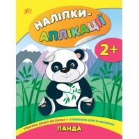 Наліпки-аплікації для малят — Панда