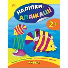 Наліпки-аплікації для малят — Рибка