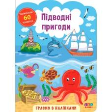 Граємо з наліпками  — Підводні пригоди