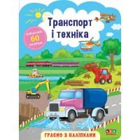 Граємо з наліпками  — Транспорт і техніка