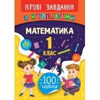 Ігрові завдання з наліпками — Математика. 1 клас
