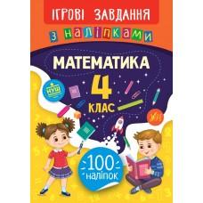 Ігрові завдання з наліпками — Математика. 4 клас